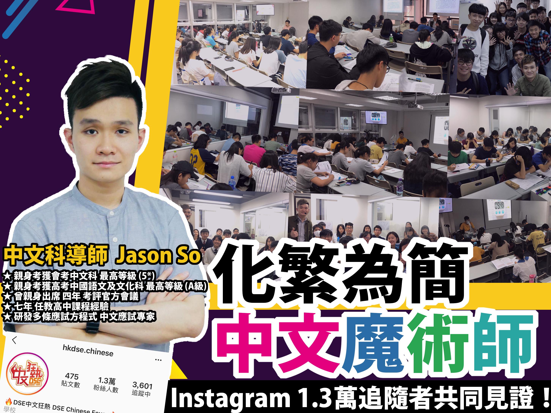 【中文補習】DSE中文狂熱 | 1.3萬人見證,全Instagram最受歡迎DSE中文補習專頁,提供專業中學中文補習課程。